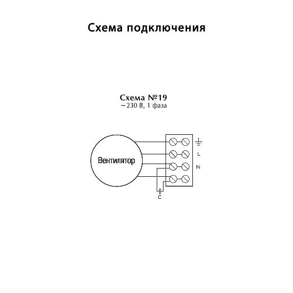 Схема подключения вентилятора o.erre